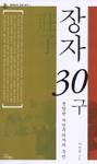 장자 30구 - 경쾌하게 고전 읽기, 분방한 자연주의자의 우언 (인문)