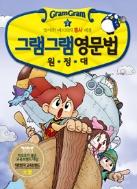 그램그램 영문법 원정대 2 - 맞서라! 버브와의 동사 대결 (아동/만화/큰책/2)