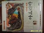 교학사 / 아이 러브 아프리카 / 황금물고기 엮음. 오진욱 그림 -06년.초판