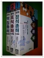 현대 정석총해1~3권(전3권/서림문화사/1992년)