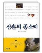 삼촌의 종소리 - 양윤석 소설집 초판 1쇄
