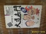 천마 / 대도무문 8 (전12권중,,) / 사마달. 류청림 대하무협소설 -95년.초판