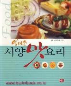 엄마손 서양 맛 요리 (192-1/신71-5)