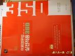 심슨북스 / 어휘영문법 실전적용 350 실전 280 + 기출 70 / 심우철. 박진우 -아래참조