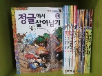 코믹컴 + 아이세움) 살아남기 시리즈