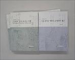 서울 성북구 정릉동 공청관련 자료 (전통생활문화 자료집 4)