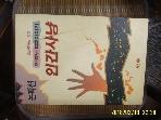 사초 / 인간사냥 / 현충남 아저씨 이야기 1 -92년.초판
