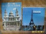 여행 화보 2권 / ,,,,,,, 대성당 = 일본판 / PARIS 한국어 관광안서 -아래참조