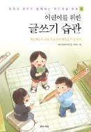 어린이를 위한 글쓰기 습관 (아동/상품설명참조/2)