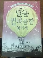 달콤 쌉싸름한 영어책 / 이수희 / 2008.02