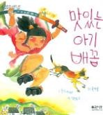 맛있는 아기 배꼽 - 세계 옛이야기, 일본 (아동/큰책/상품설명참조/2)