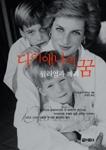 다이애나의 꿈 - 윌리엄과 해리 (에세이/양장본/상품설명참조/2)