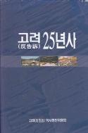 고려 25년사 (역사/양장/상품설명참조/2)