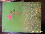 중앙엠앤비 / 모든 들풀은 꽃을 피운다 / 이남숙 지음 -98년.초판