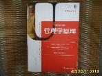 중국판 기계공업출판사 / 제10판 관리학원리 管理學原理 / Richard L. Daft 외 -사진.꼭상세란참조