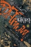 대남작 [작은책] 1~4 [상태양호]