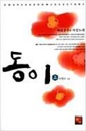 소4-소설- 동이 상, 하 세트- 이명우 (본문 낙장, 찢김 없는 도서) ^^코믹갤러리