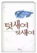 텃새여 텃새여 - 김덕한 창작 수필집 초판
