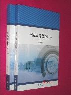 카르텔 종합연구(상~하)  전2권 //124-3