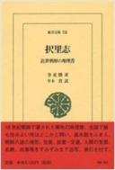 擇里志 - 近世朝鮮の地理書 (東洋文庫751) (일문판, 2006 초판) 택리지 - 근세조선의지리서 (동양문고 751)