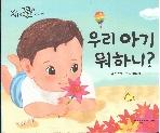 우리 아기 뭐하니? (탄탄 아이좋아 콩콩콩 : 따뜻한 콩알 - 내 몸 알기)  (ISBN : 9788967931742)