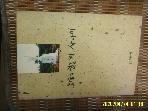 에이멘 / 하늘의 별을 딴 사나이 / 이재성 저 -92년.초판.꼭설명란참조