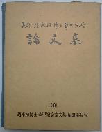 회갑기념 논문집(경희대설립자 미원 조영식박사)