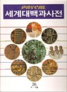 동서문화사 세계대백과사전