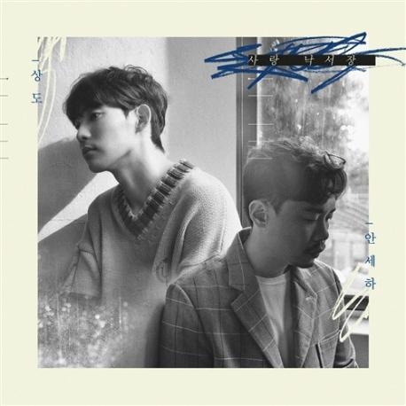 안세하 , 상도 - 사랑 낙서장 (홍보용 음반)