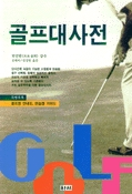 골프대사전--신세이.1999