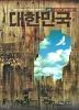 대한민국 1-5 / 1-2부 총5권 -임동원