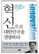 혁신으로 대한민국을 경영하라 - 서울대 경영대학 김병도 학장이 전하는 부자 나라의 DNA  초판1쇄