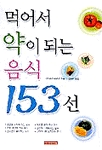 먹어서 약이 되는 음식 153선 (건강/상품설명참조/2)