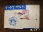 선녀와나무꾼 / 육십일세 한국청년 / 고세림 자전에세이 -97년.초판