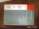 전통과현대 / 다산학 제2호 2001 / 다산학술문화재단 -아래참조