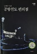 공항철도 편의점 - 아주 느리게 천천히 써낸 섬세한 문장과 정확한 묘사의 소설 1판2쇄