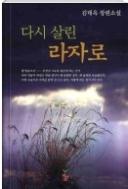 다시 살린 라자로 - 저자의 신앙과 꿈을 그려낸 소설이다 김태옥 장편소설 초판