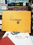 한국의 문양디자인 1 -떡살과 다식판- -초판-미개봉CD있음-