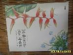 진선아트북 / 보태니컬 아트 마스터 컬렉션 / 이해련. 이해정 지음 -17년.초판.상세란참조