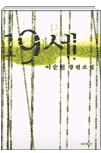 19세 - 이순원 장편소설 초판 13쇄