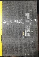 수필로 배우는 글읽기 / 최시한 / 2001.03