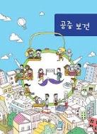 2017년형 고등학교 공중 보건 교과서 (김다비 능률) (414-5)
