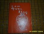 살아가는 흐름위에-허일(許壹)시집/1983년초판본 /실사진첨부/73