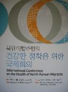 북한이탈주민의 건강한 정착을 위한 국제회의