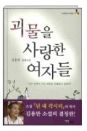 괴물을 사랑한 여자들 - 『소설 늰 내 각시더』의 작가 김용만 소설의 결정판! 초판 발행
