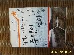푸른나무 / 물길과 하늘길에는 주인이 없다 -... 박종록 이야기/ 글 홍정욱 -11년.초판. 꼭 아래참조