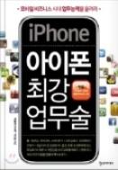 아이폰 최강 업무술 - 모바일 비즈니스 시대 업무능력을 올려라 1판 1쇄