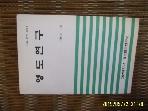 고신대학교 영도발전연구소 / 영도연구 1999년.12월 창간호 -설명란참조