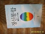 씨아이알 / 정신통합 영혼의 심리학 / 존 퍼만 외. 이정기 외 역 -16년.초판.설명란참조