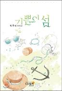 기쁨의 섬 1-2 ☆북앤스토리☆